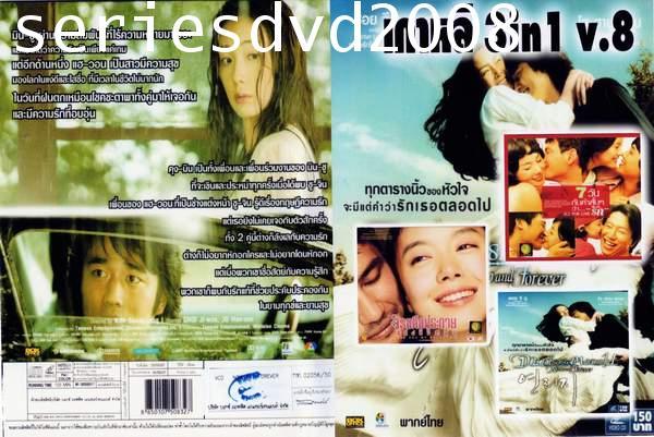 หนังเกาหลี 3 in 1 Vol.08
