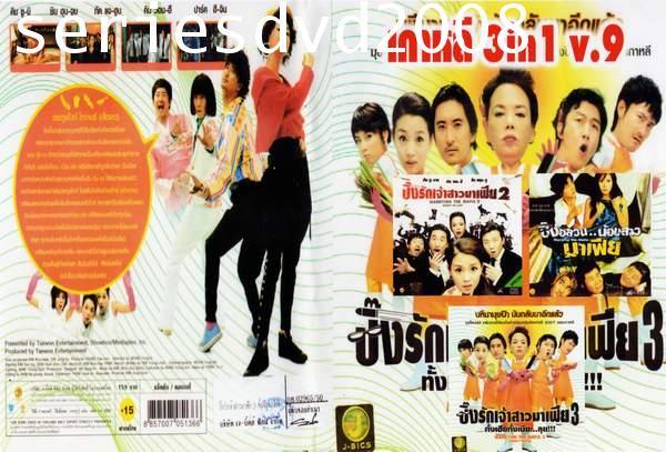 หนังเกาหลี 3 in 1 Vol.09