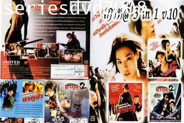 หนังเกาหลี 3 in 1 Vol.10
