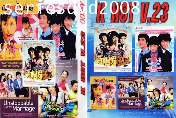 หนังเกาหลี 5 in 1 Vol.23