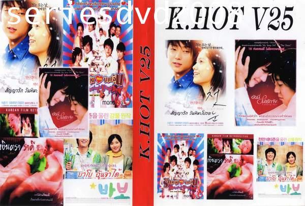 หนังเกาหลี 5 in 1 Vol.25