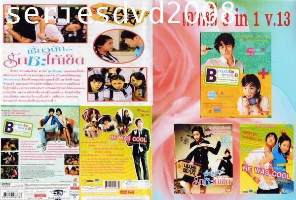 หนังเกาหลี 3 in 1 Vol.13