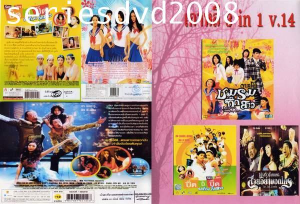 หนังเกาหลี 3 in 1 Vol.14