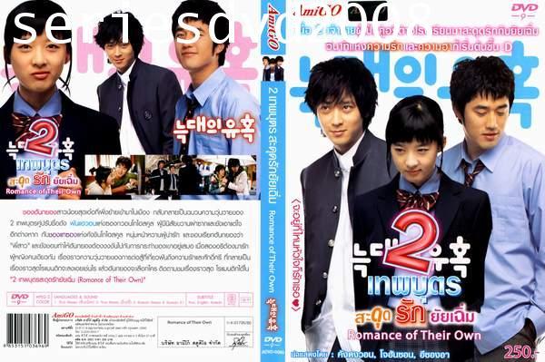 2 เทพบุตร สะดุดรักยัยเฉิ่ม/Romance of their Own (พากษ์ไทย)