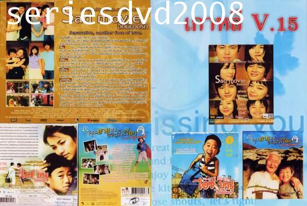 หนังเกาหลี 3 in 1 Vol.15