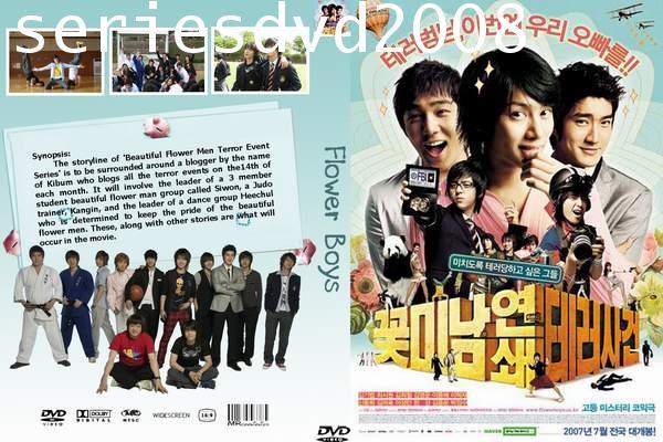Flower Boys/ปฏิบัติการจู่โจมหนุ่มสุดฮอต (Sub Thai)