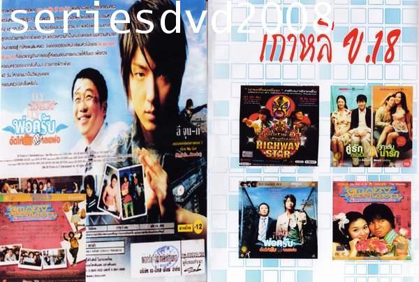 หนังเกาหลี 4 in 1 Vol.18