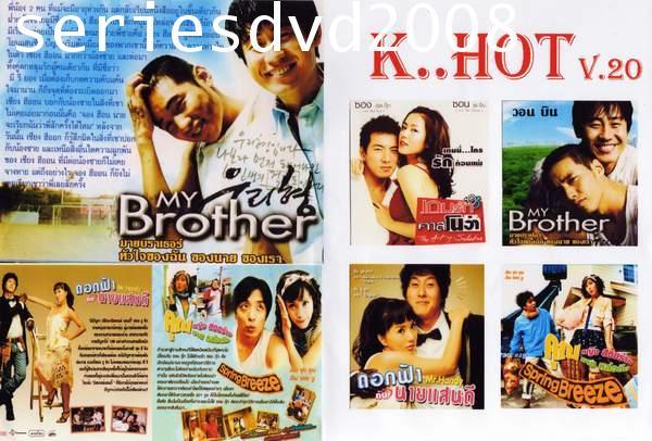 หนังเกาหลี 4 in 1 Vol.20