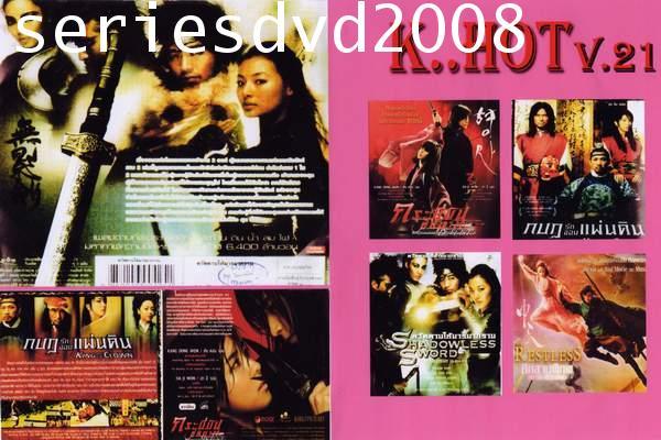 หนังเกาหลี 4 in 1 Vol.21