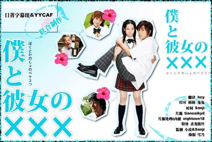 Boku To Kanojo No XXX/เมื่อผมกับเธอ XXX (Sub Thai)