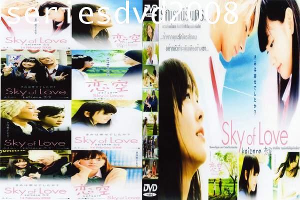 รักเรานิรันดร/Sky Of Love (พากษ์ไทย)