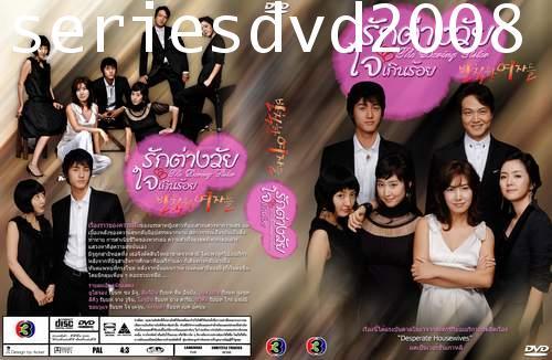 รักต่างวัยใจเกินร้อย/The Daring Sister/Rude Women (พากษ์ไทย 3 แผ่นจบ)