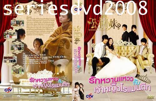 รักหวานแหวว กับเจ้าหญิงโรแมนติก/Romantic Princess (พากษ์ไทย 4 แผ่นจบ)