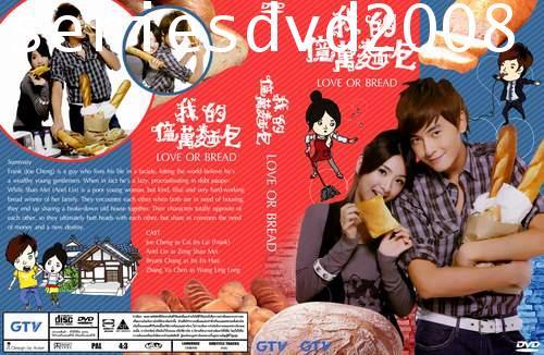 Love or Bread (Sub Thai 4 แผ่นจบ)