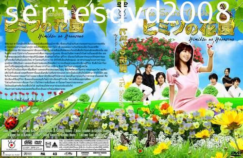 ความลับของฮานะโซโนะ/The Secret Garden (พากษ์ไทย 4 แผ่นจบ)