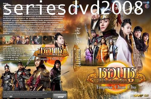 ชอนชู หัวใจเพื่อแผ่นดิน/Empress Chun Chu (พากษ์ไทย 15 แผ่นจบ)