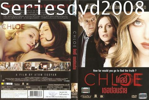 Chloe โคลอี้ ผู้หญิงซ่อนร้าย (พากย์ไทย) Master