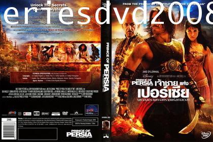 Prince of Persia เจ้าชายแห่งเปอร์เซีย (พากย์ไทย) Master