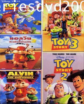 Super DVD B-30/Toy story 1-2-3 and Alvin 1-2 (พากย์ไทย)