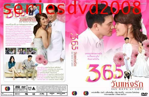 365 วันแห่งรัก (3 แผ่นจบ)