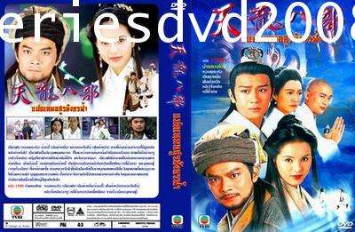 8 เทพอสูรมังกรฟ้า (ปี 1996) (5 แผ่นจบ)