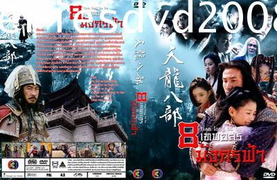 8 เทพอสูรมังกรฟ้า (ปี 2003) (8 แผ่นจบ)