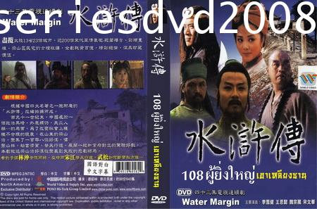 108 ผู้ยิ่งใหญ่แห่งเขาเหลียงซาน (5 แผ่นจบ)