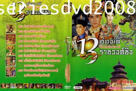 13 ฮ่องเต้ตำนานจักรพรรดิราชวงศ์ชิง (18 แผ่นจบ)