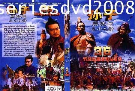 36 กลยุทธ์ซุนจื่อ (4 แผ่นจบ)