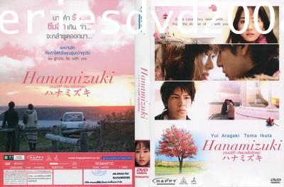 ฮานะมิซึกิ เกิดมาเพื่อรักเธอ Hanamizuki (Master)