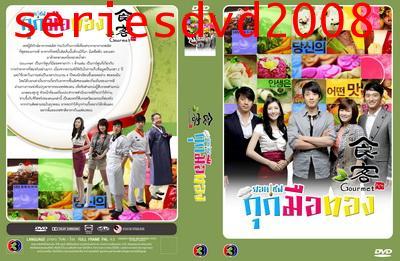 ยอดเชฟ กุ๊กมือทอง Gourmet (พากย์ไทย 8 แผ่นจบ) พากย์ช่อง 3