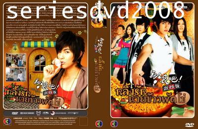 กลิ้งรักนายข้าวผัดไข่ Rolling Love (พากย์ไทย 5 แผ่นจบ) อัดช่อง 3