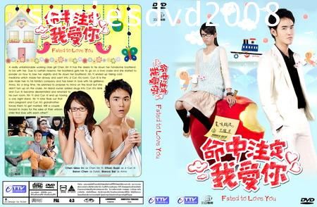 Fated to Love You (Sub Thai 7 แผ่นจบ)