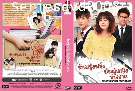 รักฟรุ้งฟริ้ง ยัยผู้หญิงว่างงาน Unemployed Romance (พากย์ไทย 2 แผ่นจบ)