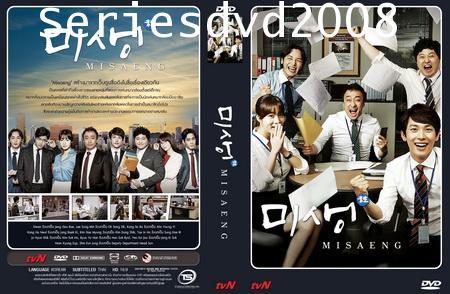 หนุ่มออฟฟิศพิชิตฝัน Misaeng (พากย์ไทย 5 แผ่นจบ) อัดช่อง PPTV HD