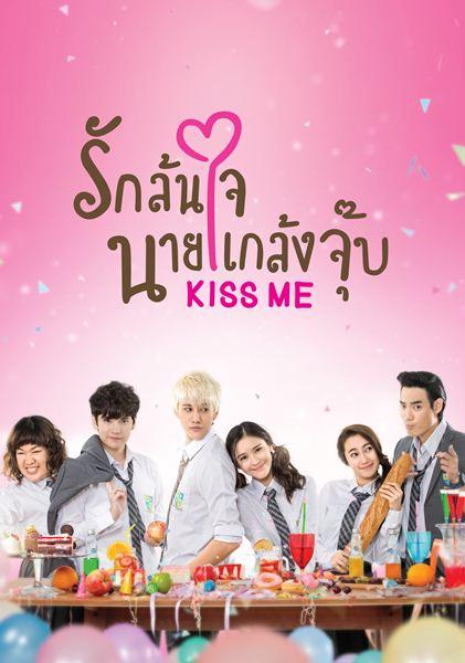 รักล้นใจนายแกล้งจุ๊บ Kiss Me (4 แผ่นจบ)