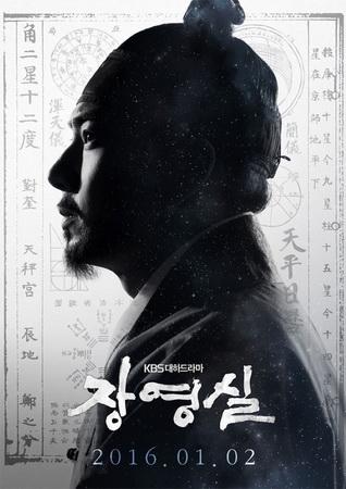 Jang Yeong Sil (Sub Thai 6 แผ่นจบ)