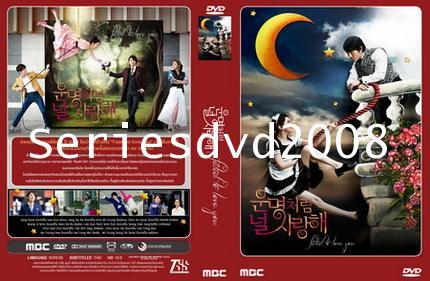 ชะตารัก สะดุดเลิฟ Fated to Love You (พากย์ไทย 4 แผ่นจบ) อัดช่อง 3 SD