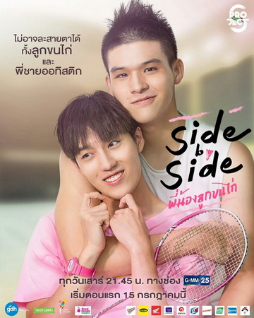 Project S The Series ตอน Side by Side พี่น้องลูกขนไก่ (2 แผ่นจบ) ปี 60