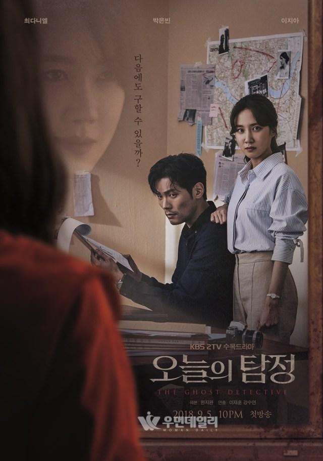 The Ghost Detective (Sub Thai 4 แผ่นจบ)