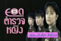 ยอดตำรวจหญิง (10 แผ่นจบ) ปี 38 ช่อง 7 ลิขิต+กมลชนก+ชไมพร+ชฎาพร