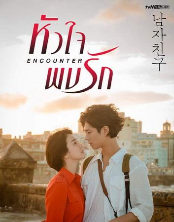หัวใจพบรัก Encounter (พากย์ไทย 4 แผ่นจบ) 2 ภาษา