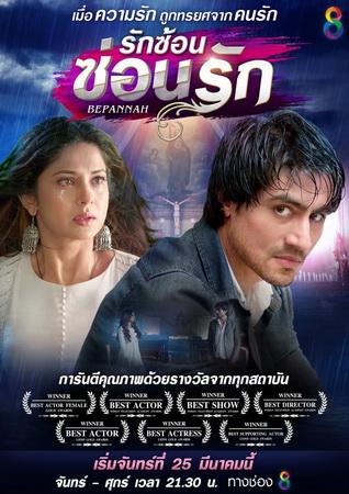 รักซ้อนซ่อนรัก Bepannah (พากย์ไทย 14 แผ่นจบ) ซีรี่ย์อินเดีย ช่อง 8