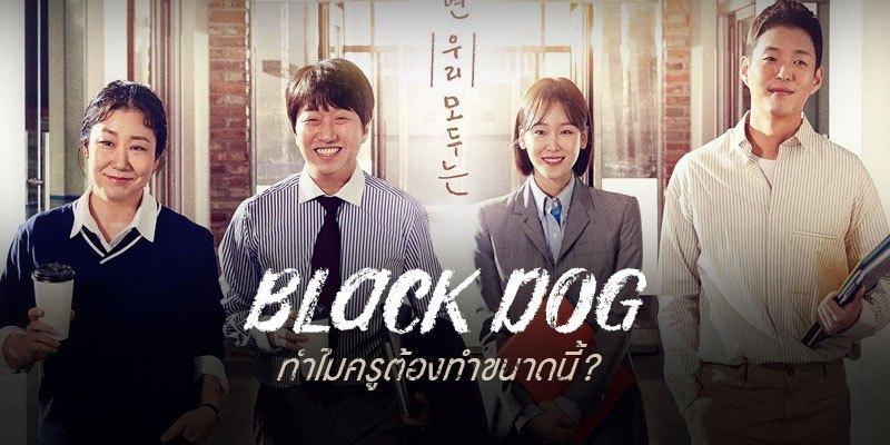 Black Dog (Sub Thai 4 แผ่นจบ)