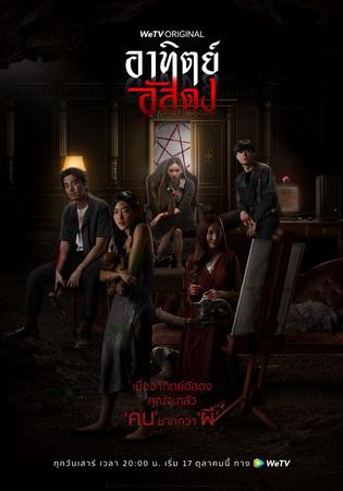 อาทิตย์อัสดง After Dark The Series (2 แผ่นจบ) ปี 63 ช่อง WeTV