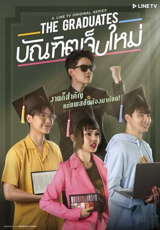 บัณฑิตเจ็บใหม่ The Graduates (2 แผ่นจบ) ปี 63 ช่อง LineTV