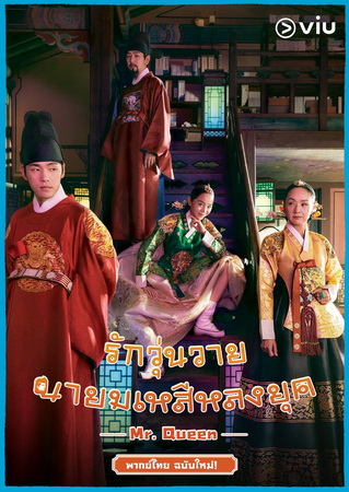 รักวุ่นวายนายมเหสีหลงยุค Mr.Queen (พากย์ไทย 5 แผ่นจบ) 2 ภาษา 2020