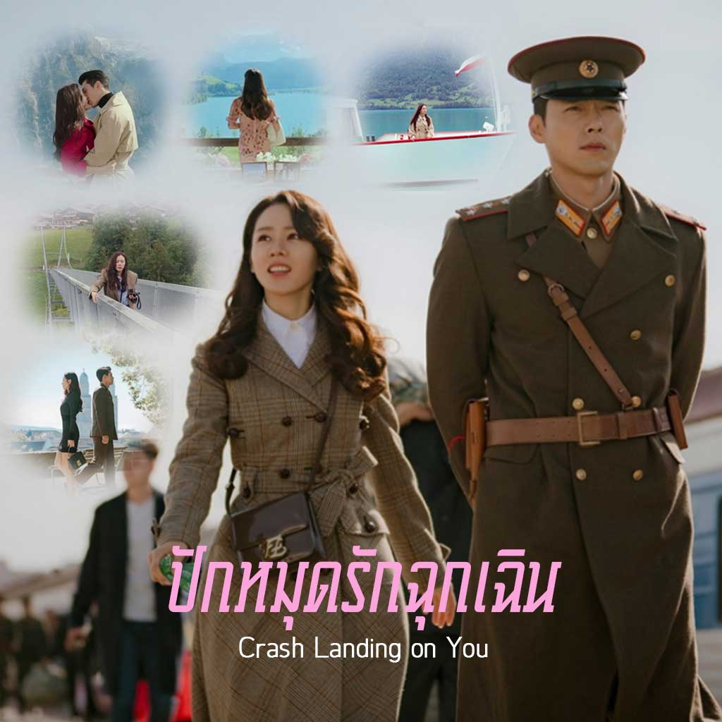 ปักหมุดรักฉุกเฉิน Crash Landing on You (พากย์ไทย 4 แผ่นจบ) 2 ภาษา 2019