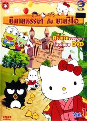 คิตตี้ นิทานหรรษากับซานริโอ Hello Kitty (พากย์ไทย 6 แผ่นจบ)