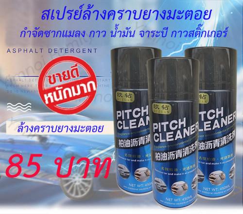 Pitch Cleaner สปรย์ขจัดคราบแมลง ยางมะตอย คราบสกปรกฝังแน่น ยางไม้ 450ml.